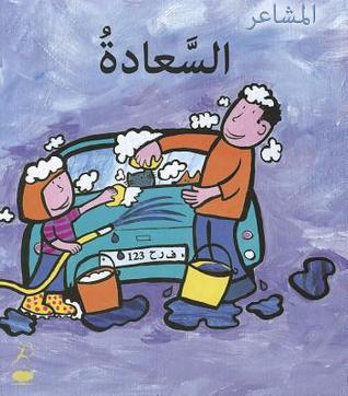 Al Saada (Happy - Arabic edition): Feelings Series  by  Sarah Medina