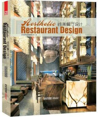 Aesthetic Restaurant Design Design Vision International Publishing Co.