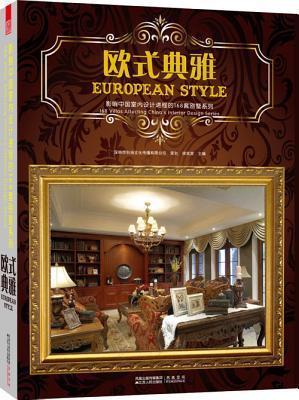 168 Villas Affecting Chinas Interior Design Series: European Style  by  Binbin Xu