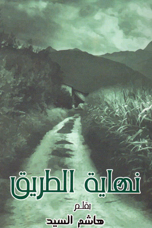 نهاية الطريق  by  هاشم السيد