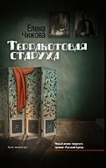 Терракотовая старуха  by  Elena Chizhova