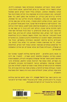 The Great Event of 5779 (Hebrew): A Political Fantasy  by  MR Daniel Stavrou