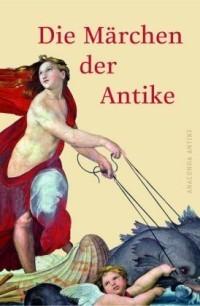 Märchen der Antike Erich Ackermann