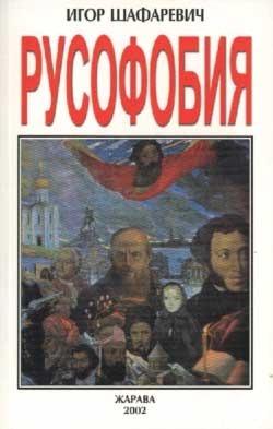Русофобия  by  Игор Шафаревич