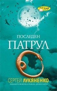 Последен патрул (Патрулите, #4) Sergei Lukyanenko
