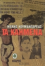 Τα καημένα  by  Menis Koumandareas