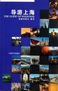 导游上海  by  旅游时报社