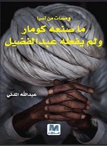 ومضات من آسيا ما صنعه كومار ولم يفعله عبد الفضيل  by  عبد الله المدني