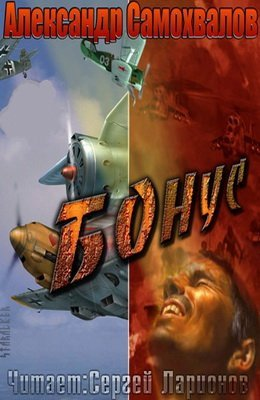 Бонус  by  Александр Самохвалов