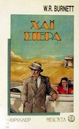 Χάι Σιέρα  by  W.R. Burnett