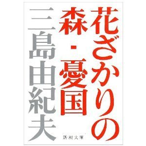 花ざかりの森・憂国 : 自選短編集 [Hanazakari no mori, Yūkoku : jisen tampenshu] Yukio Mishima