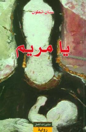 يا مريم  by  Sinan Antoon