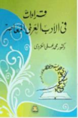 قراءات في الأدب العربي المعاصر  by  محمد علي الكردي