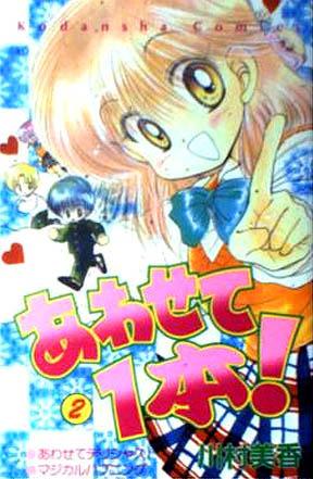 あわせて1本! 2 [Awasete 1 Hon ! 2] (Perfect Hit!, #2)  by  Mika Kawamura