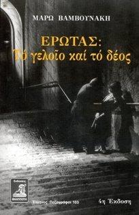 Έρωτας: το γελοίο και το δέος Μάρω Βαμβουνάκη
