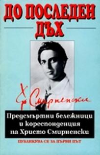 До последен дъх: Предсмъртни бележници и кореспонденции на Христо Смирненски  by  Христо Смирненски