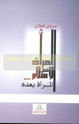 المرأة قبل الإسلام... المرأة بعده  by  مروان العلان