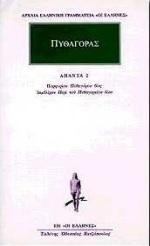 Πυθαγόρας 2 (Πορφυρίου Πυθαγόρου βίος, Ιαμβλίχου Περί του Πυθαγορείου βίου) (Προσωκρατικοί, #5)  by  Φιλολογική Ομάδα Κάκτου