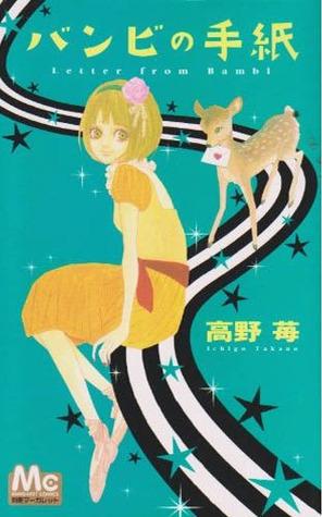 バンビの手紙 [Bambi no Tegami] Ichigo Takano