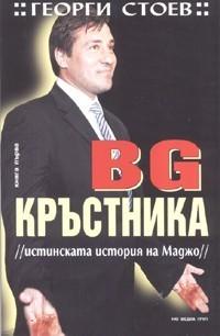 BG Кръстника /Истинската история на Маджо/  by  Георги Стоев