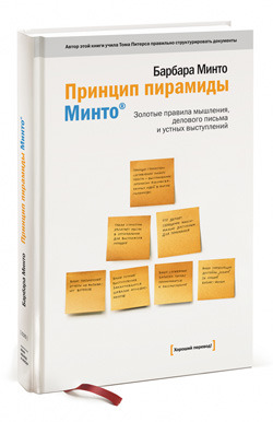 Золотые правила Гарварда и McKinsey. Принцип пирамиды в мышлении, деловом письме и устных выступлениях Barbara Minto