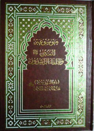 موسوعة النبي والخلفاء الراشدين,#10  by  محمد رضا