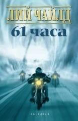 61 часа (Джак Ричър, #14) Lee Child