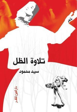 تلاوة الظل  by  سيد محمود