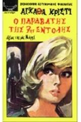 Ο παραβάτης της 7ης εντολής  by  Agatha Christie