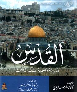 القدس مدينة واحدة عقائد ثلاث  by  Karen Armstrong
