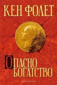 Опасно богатство  by  Ken Follett