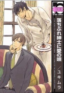 落ちぶれ紳士に愛の唄 [Ochibure Shinshi ni Ai no Uta] Yukimura