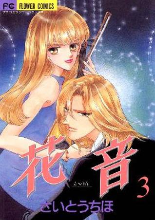 花音 3 [Hanaoto 3] (Kanon, #3)  by  Chiho Saitō