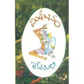 మిధునం శ్రీరమణ (Sri Ramana)