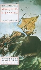 Μόμπι Ντικ ή Η Φάλαινα Herman Melville