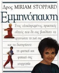 Eμμηνόπαυση  by  Miriam Stoppard
