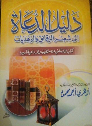 دليل الدعاة إلى شعر الرقائق والزهديات  by  أزهري أحمد محمود