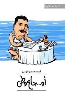 أوجاع وطن أحمد حسن الزعبي