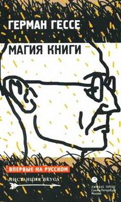 Магия книги Hermann Hesse
