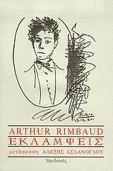 Εκλάμψεις  by  Arthur Rimbaud