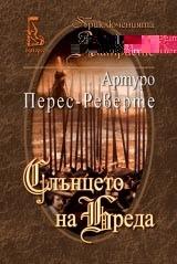 Слънцето на Бреда Arturo Pérez-Reverte