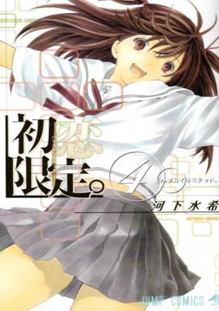 初恋限定。 4 [Hatsukoi Gentei] (Hatsukoi Limited, #4)  by  Mizuki Kawashita