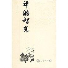 禪的智慧  by  聖嚴法師