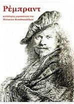 Ρέμπραντ: Κατάλογος χαρακτικών του Μουσείου Rembradthuis  by  Eva Ornstein - Van Slooten