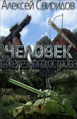 Человек с железного острова Алексей Свиридов