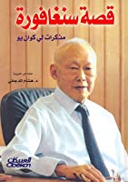 OF SINGAPORE KUAN LEE MEMOIRS STORY YEW THE