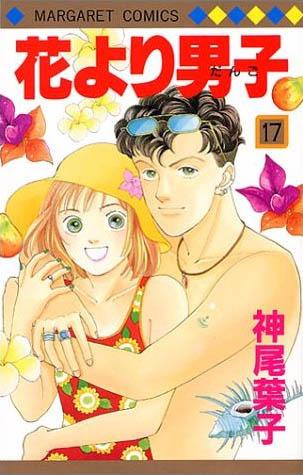 花より男子 17 [Hana Yori Dango] (Boys Over Flowers, #17) Yoko Kamio