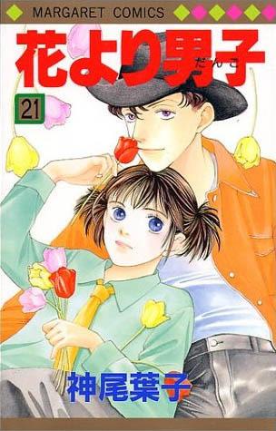 花より男子 21 [Hana Yori Dango] (Boys Over Flowers, #21) Yoko Kamio
