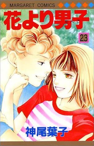 花より男子 23 [Hana Yori Dango] (Boys Over Flowers, #23)  by  Yoko Kamio