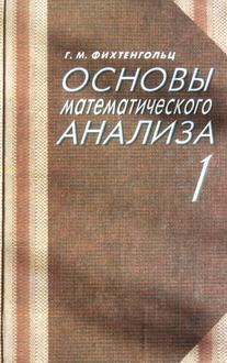 Основы математического анализа  by  Г. Фихтенгольц